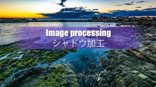 岩礁の撮影と現像方法!海岸の風景をシャドウ加工で絵画風に!岩礁撮影地と現像加工例!