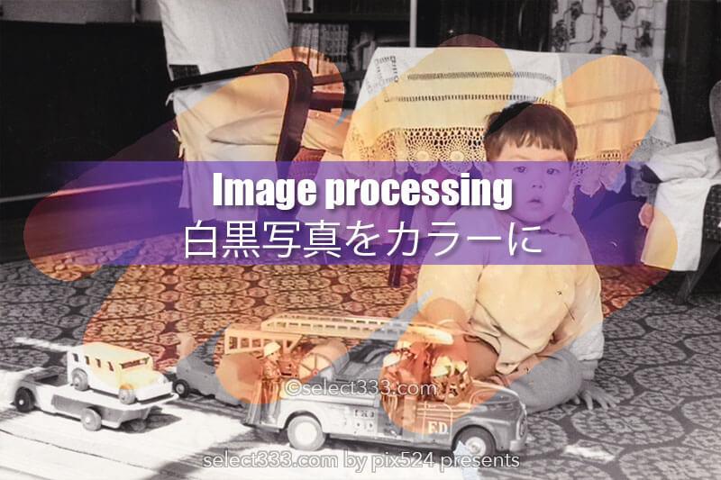 白黒写真をカラーに変換!昭和の思い出が色と共に蘇る画像処理!モノクロとカラーで保存