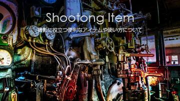 写真を楽しむブログ 撮影地と撮影方法