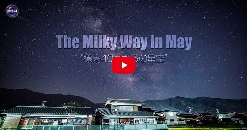 5月の天の川が見える日時と方角!5月の天の川の撮影と観測!2020年版天の川撮影候補日