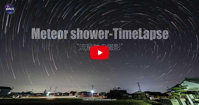 2019年版ペルセウス座流星群の観測と撮影方法!方角と攻略!流星群を見る方法と撮影のコツ