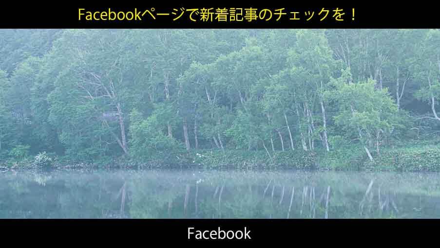 写真を楽しむブログ|facebookページ