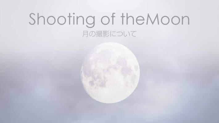 写真を楽しむブログ|月の撮影
