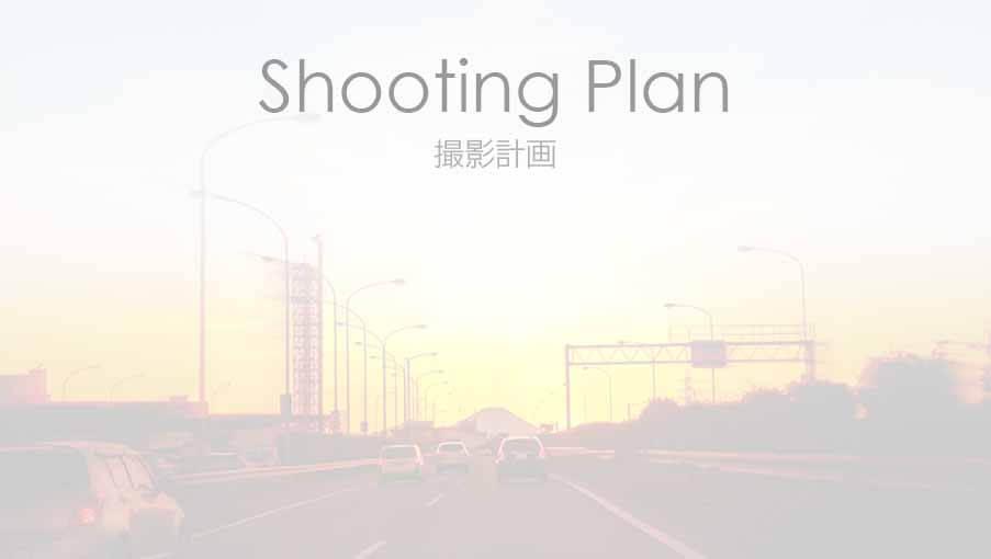 写真を楽しむブログ|撮影計画