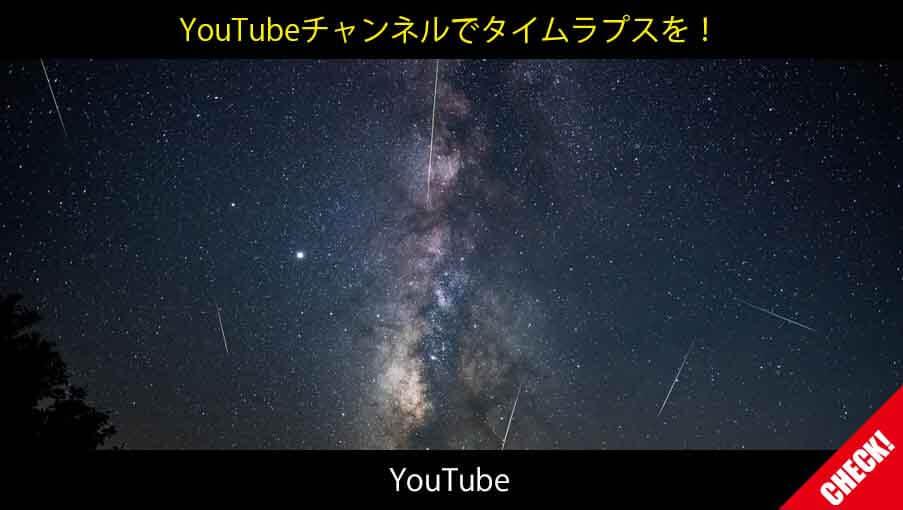 写真を楽しむブログ|YouTube