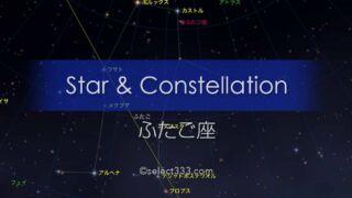 ふたご座:星座とギリシャ神話!撮影と観測の時期や時間とは?冬の星座の撮影
