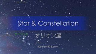 オリオン座:星座とギリシャ神話!撮影と観測の時期や時間は?冬の星座の撮影