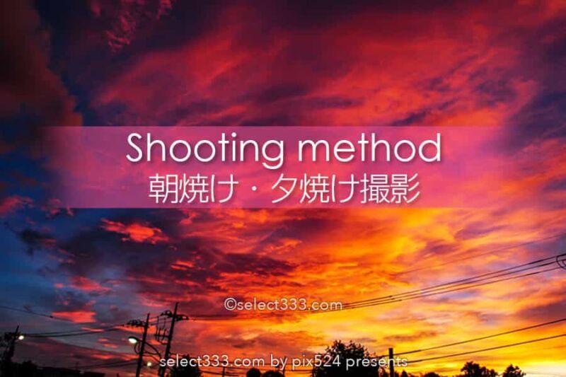 朝焼け・夕焼けの撮影方法!黄色・オレンジ・赤く染まる空の撮影!綺麗な朝夕を撮るには