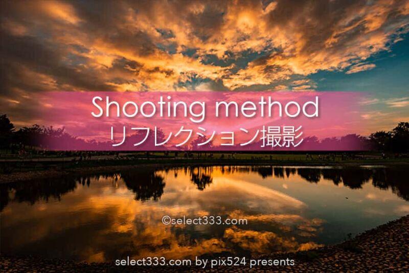 リフレクションの撮影!朝焼け夕焼け映り空や水辺の鏡面撮影!水鏡に写す風景撮影
