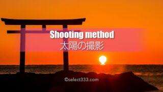 太陽の撮影方法!朝日や夕日・日中の撮影と順光・逆光風景他!太陽メインの写真撮影
